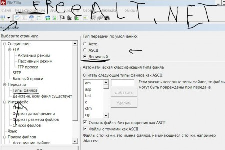 настройка filezilla portable